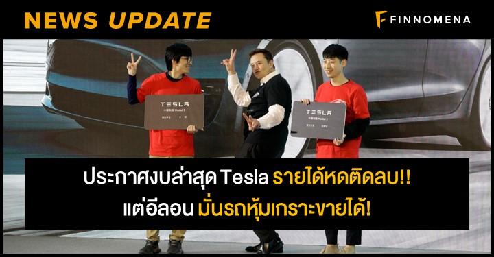 ประกาศงบล่าสุด Tesla รายได้หดติดลบ!! แต่อีลอนมั่นรถหุ้มเกราะขายได้!