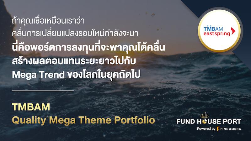 Thumbnail_FH_Port_Final_1