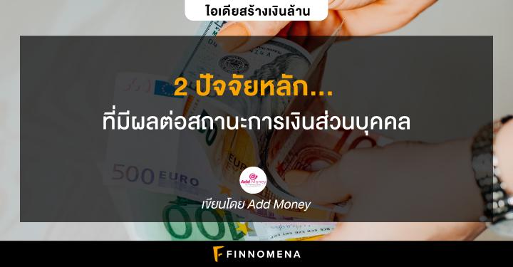 (เงินล้าน) 2 ปัจจัยหลัก...ที่มีผลต่อสถานะการเงินส่วนบุคคล