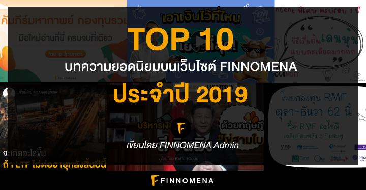 TOP 10 บทความยอดนิยมบนเว็บไซต์ FINNOMENA ประจำปี 2019