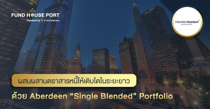 """ผสมผสานตราสารหนี้ให้เติบโตในระยะยาว ด้วย Aberdeen """"Single Blended"""" Portfolio"""