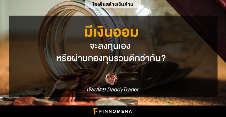 (เงินล้าน) มีเงินออมจะลงทุนเอง หรือผ่านกองทุนรวมดีกว่ากัน?