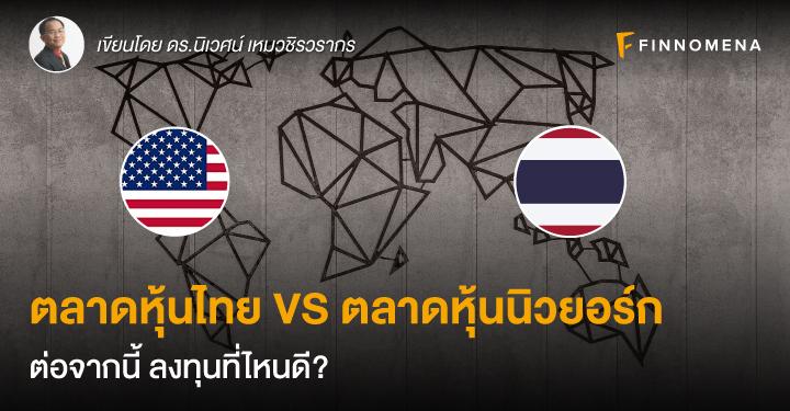 ตลาดหุ้นไทย VS ตลาดหุ้นนิวยอร์ก