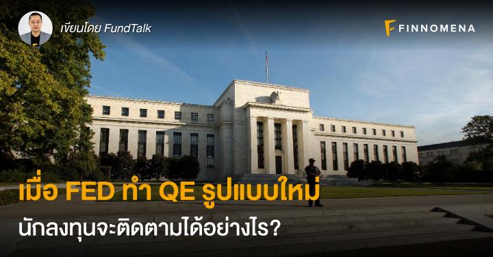 เมื่อ FED ทำ QE รูปแบบใหม่...นักลงทุนจะติดตามได้อย่างไร?