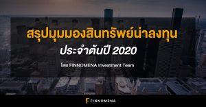 สรุปมุมมองสินทรัพย์น่าลงทุน ประจำต้นปี 2020
