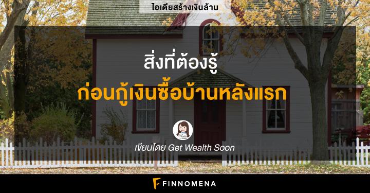 (เงินล้าน) สิ่งที่ต้องรู้ ก่อนกู้เงินซื้อบ้านหลังแรก