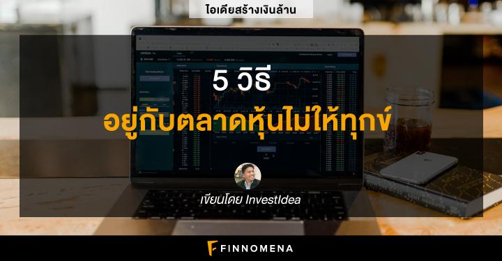 (เงินล้าน) 5 วิธีอยู่กับตลาดหุ้นไม่ให้ทุกข์