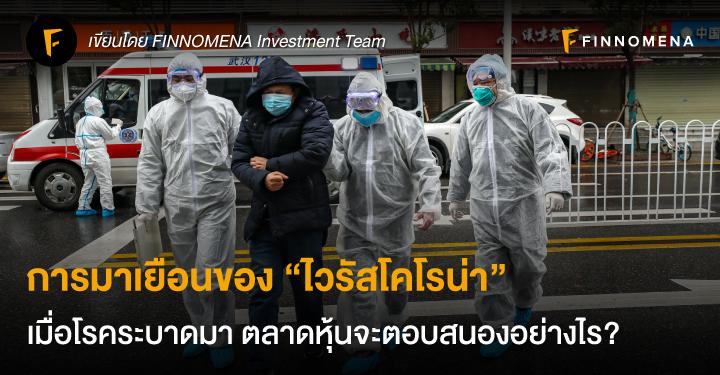 """การมาเยือนของ """"ไวรัสโคโรน่า"""": เมื่อโรคระบาดมา ตลาดหุ้นจะตอบสนองอย่างไร?"""