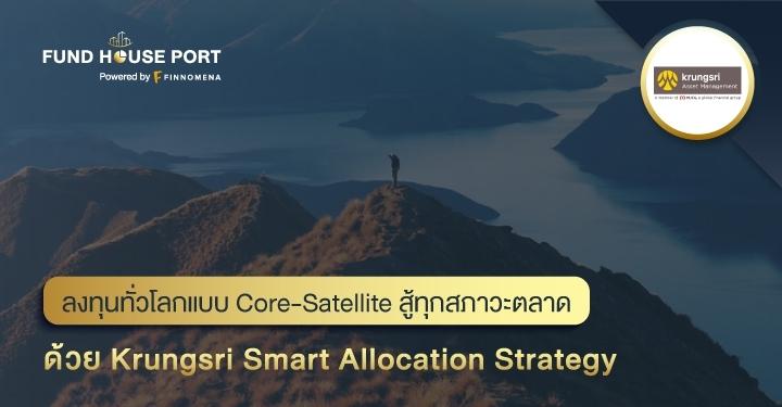 ลงทุนทั่วโลกแบบ Core-Satellite สู้ทุกสภาวะตลาด ด้วย Krungsri Smart Allocation Strategy