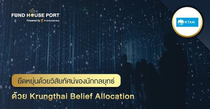 ยืดหยุ่นด้วยวิสัยทัศน์ของนักกลยุทธ์ ด้วย Krungthai Belief Allocation