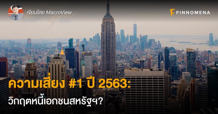 ความเสี่ยง #1 ปี 2563: วิกฤตหนี้เอกชนสหรัฐฯ?