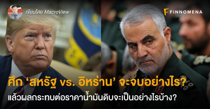 ศึก 'สหรัฐ vs. อิหร่าน' จะจบอย่างไร?