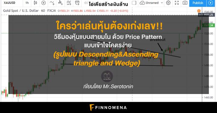 (เงินล้าน) ใครว่าเล่นหุ้นต้องเก่งเลข!! วิธีมองหุ้นแบบสายมโน ด้วย Price Pattern แบบเข้าใจโคตรง่าย (รูปแบบ Descending&Ascending triangle and Wedge)