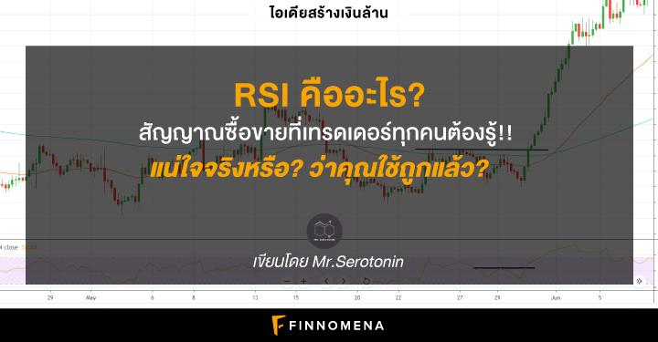 (เงินล้าน) RSI คืออะไร? สัญญาณซื้อขายที่เทรดเดอร์ทุกคนต้องรู้!! แน่ใจจริงหรือ? ว่าคุณใช้ถูกแล้ว?