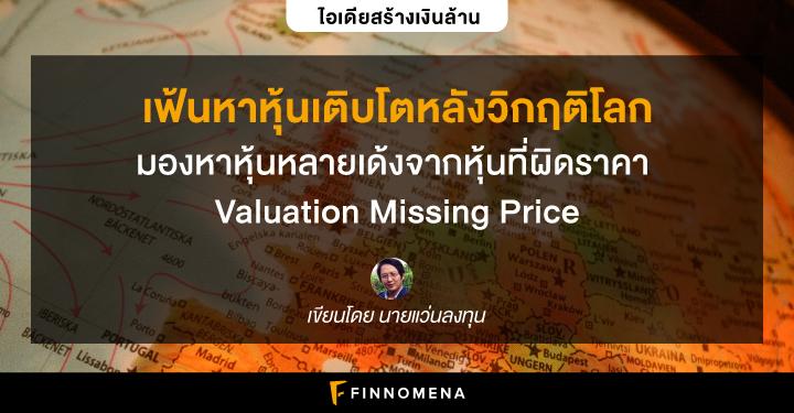 """(เงินล้าน) เฟ้นหาหุ้นเติบโตหลังวิกฤติโลก ... """"มองหาหุ้นหลายเด้งจากหุ้นที่ผิดราคา Valuation Missing Price"""""""