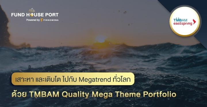 เสาะหาและเติบโตไปกับ Megatrend ทั่วโลก ด้วย TMBAM Quality Mega Theme Portfolio