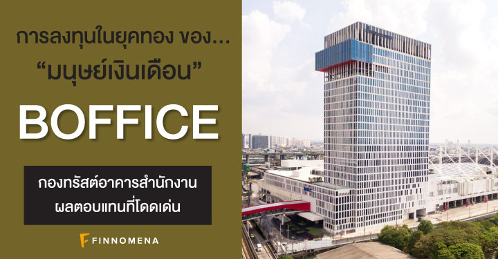 การลงทุนในยุคทองของมนุษย์เงินเดือนกับ BOFFICE กองทรัสต์อาคารสำนักงาน ผลตอบแทนที่โดดเด่น