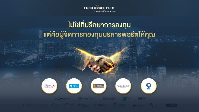 Executive Fund House Portfolio