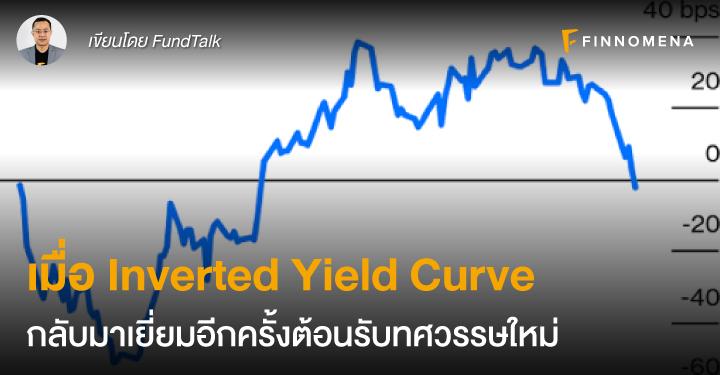 เมื่อ Inverted Yield Curve กลับมาเยี่ยมอีกครั้งต้อนรับทศวรรษใหม่