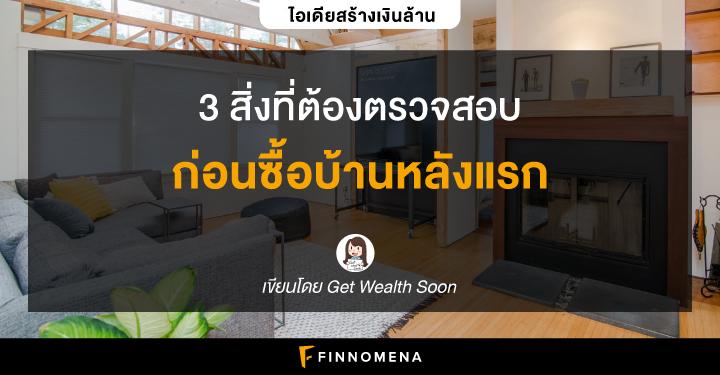 (เงินล้าน) 3 สิ่งที่ต้องตรวจสอบ ก่อนซื้อบ้านหลังแรก