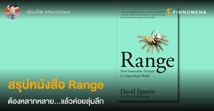 Range : ต้องหลากหลาย...แล้วค่อยลุ่มลึก