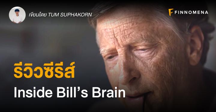 รีวิวซีรีส์ Inside Bill's Brain
