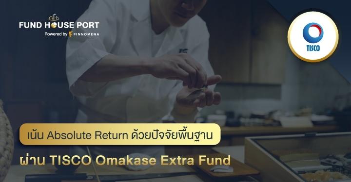 เน้น Absolute Return ด้วยปัจจัยพื้นฐาน ผ่าน TISCO Omakase Extra Fund