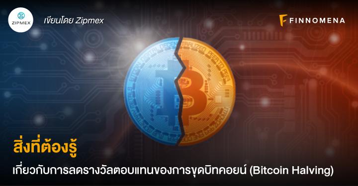 สิ่งที่ต้องรู้เกี่ยวกับการลดรางวัลตอบแทนของการขุดบิทคอยน์ (Bitcoin Halving)