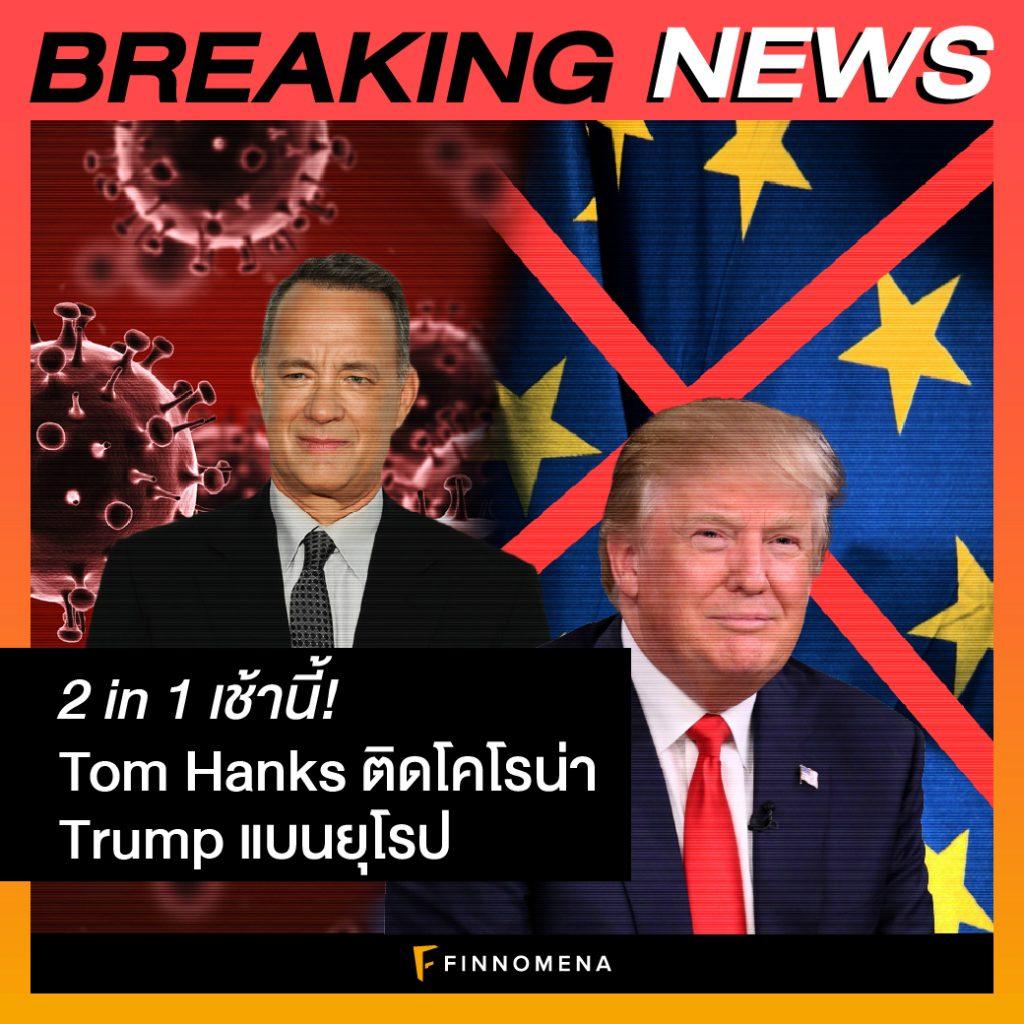 2 in 1 เช้านี้! Tom Hanks ติดโคโรน่า Trump แบนยุโรป