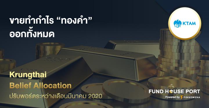 "Krungthai Belief Allocation ปรับพอร์ตระหว่างเดือนมีนาคม 2020: ขายทำกำไร ""ทองคำ "" ออกทั้งหมด"