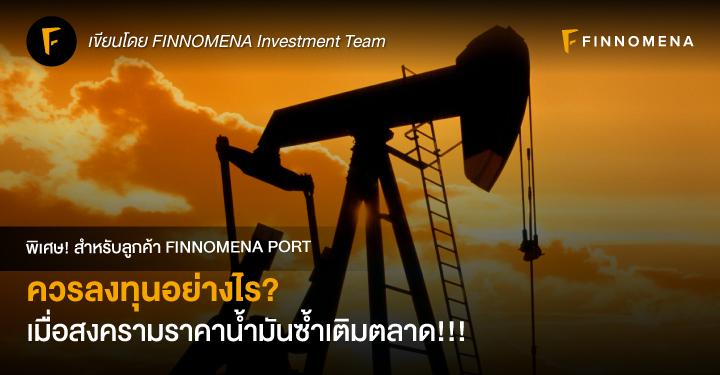 ควรลงทุนอย่างไร? เมื่อสงครามราคาน้ำมันซ้ำเติมตลาด!! (พิเศษสำหรับลูกค้า FINNOMENA)