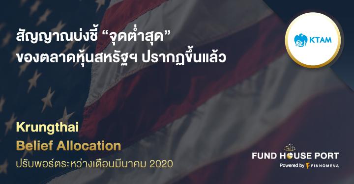 """Krungthai Belief Allocation ปรับพอร์ตระหว่างเดือนมีนาคม 2020: สัญญาณบ่งชี้ """"จุดต่ำสุด"""" ของตลาดหุ้นสหรัฐฯ ปรากฏขึ้นแล้ว"""