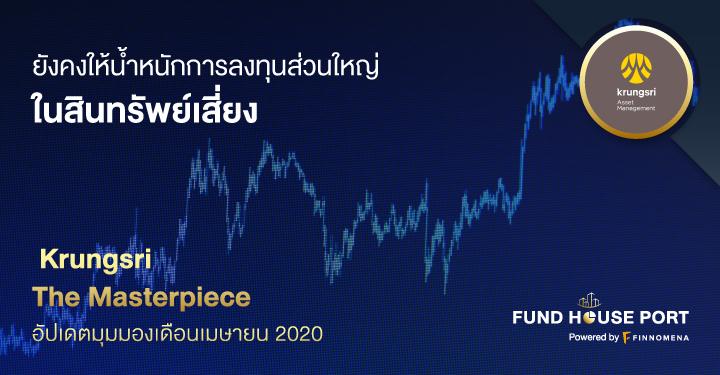 Krungsri The Masterpiece อัปเดตมุมมองเดือนเมษายน 2020: ยังคงให้น้ำหนักการลงทุนส่วนใหญ่ในสินทรัพย์เสี่ยง