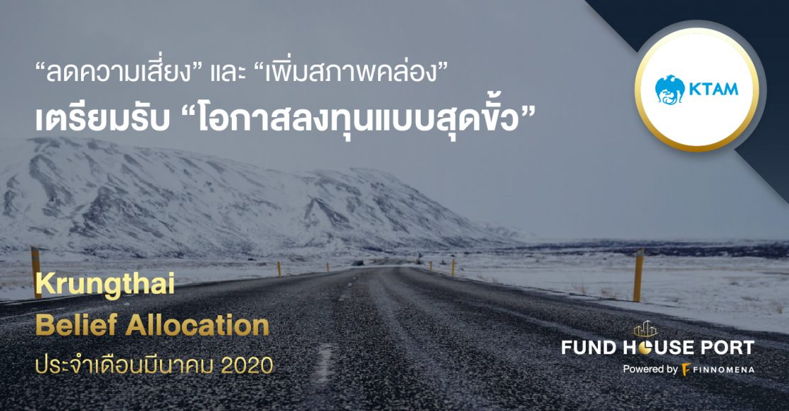 "Krungthai Belief Allocation ประจำเดือนมีนาคม 2020: ""ลดความเสี่ยง"" และ ""เพิ่มสภาพคล่อง"" เตรียมรับ ""โอกาสลงทุนแบบสุดขั้ว"""