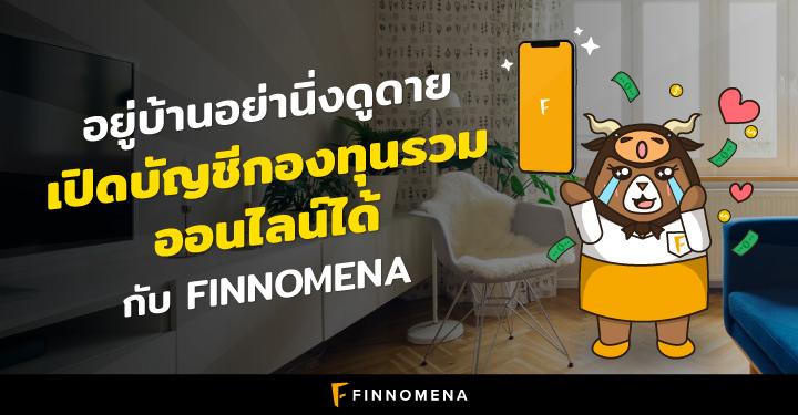 เปิดบัญชี FINNOMENA