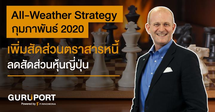 All Weather Strategy กุมภาพันธ์ 2020: เพิ่มสัดส่วนตราสารหนี้ ลดสัดส่วนหุ้นญี่ปุ่น