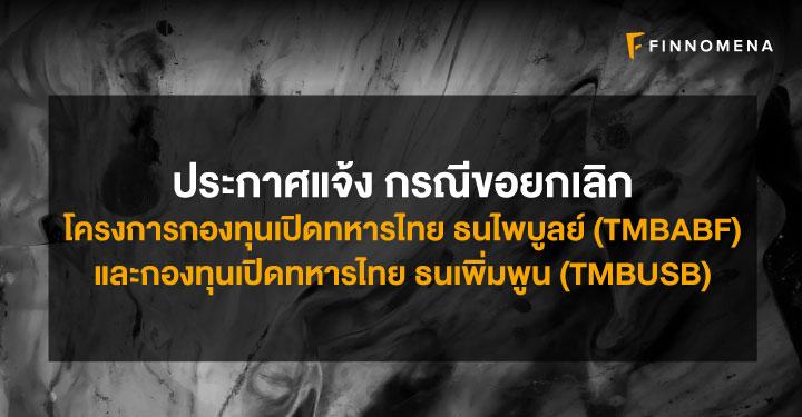 ประกาศแจ้ง กรณีขอยกเลิกโครงการกองทุนเปิดทหารไทย ธนไพบูลย์ (TMBABF) และกองทุนเปิดทหารไทย ธนเพิ่มพูน (TMBUSB)