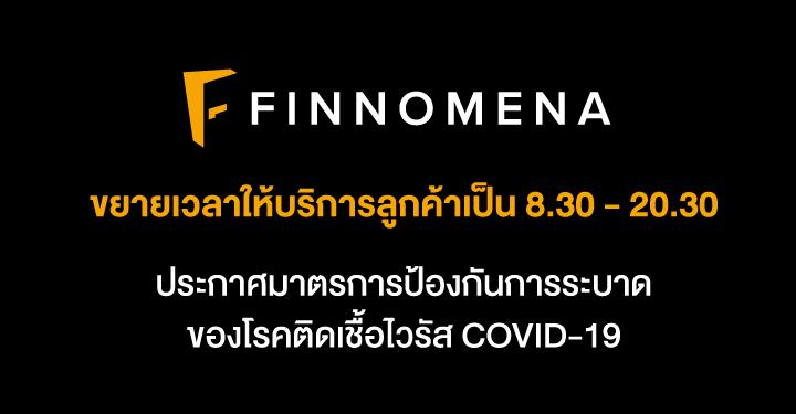 FINNOMENA ขยายเวลาให้บริการลูกค้าเป็น 8.30 - 20.30 ประกาศมาตรการป้องกันการระบาดของโรคติดเชื้อไวรัส COVID-19