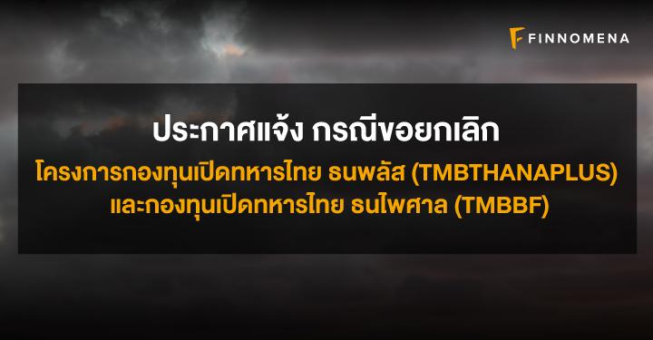 ประกาศแจ้ง กรณีขอยกเลิกโครงการกองทุนเปิดทหารไทย ธนพลัส (TMBTHANAPLUS) และกองทุนเปิดทหารไทย ธนไพศาล (TMBBF)