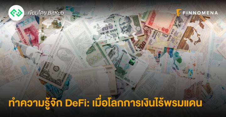 ทำความรู้จัก DeFi: เมื่อโลกการเงินไร้พรมแดน