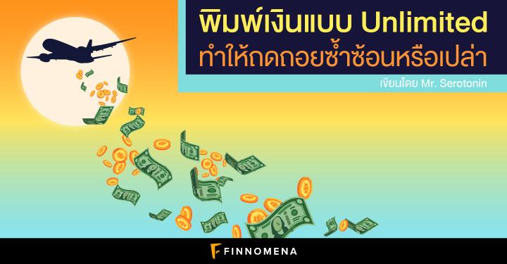 พิมพ์เงินแบบ Unlimited ทำให้ถดถอยซํ้าซ้อนหรือเปล่า?
