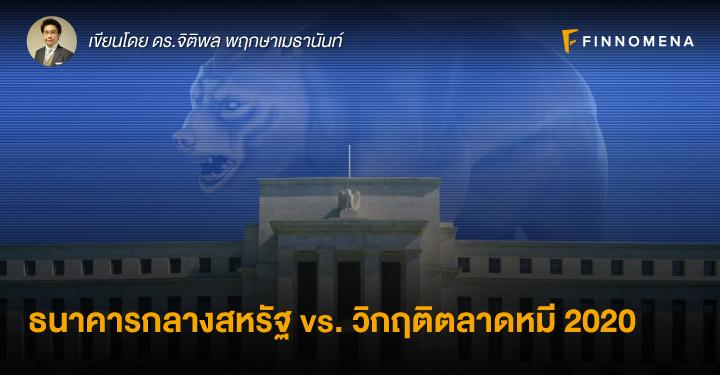ธนาคารกลางสหรัฐ vs. วิกฤติตลาดหมี 2020