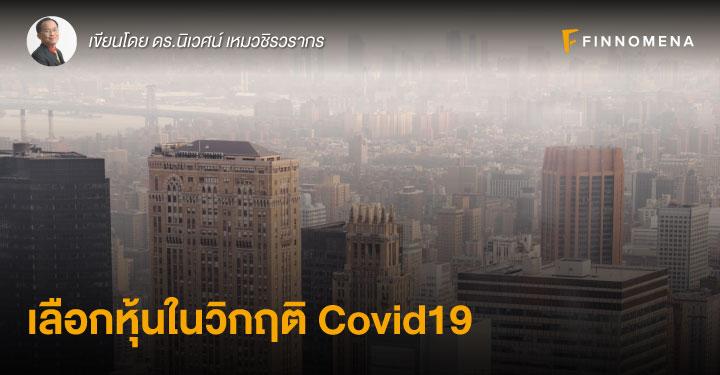 เลือกหุ้นในวิกฤติ Covid19
