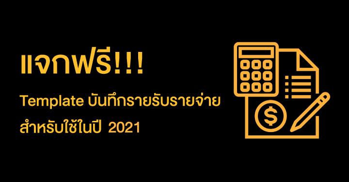 แจกฟรี!!! Template บันทึกรายรับรายจ่าย สำหรับใช้ในปี 2021 (เขียนโดย ตัวเล็ก)