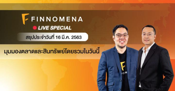 สรุป FINNOMENA Live มุมมองตลาดและสินทรัพย์โดยรวมในวันนี้