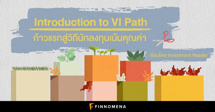Introduction to VI Path: ก้าวแรกสู่วิถีนักลงทุนเน้นคุณค่า
