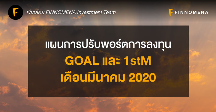 แผนการปรับพอร์ตการลงทุน GOAL และ 1stM: เดือนมีนาคม 2020