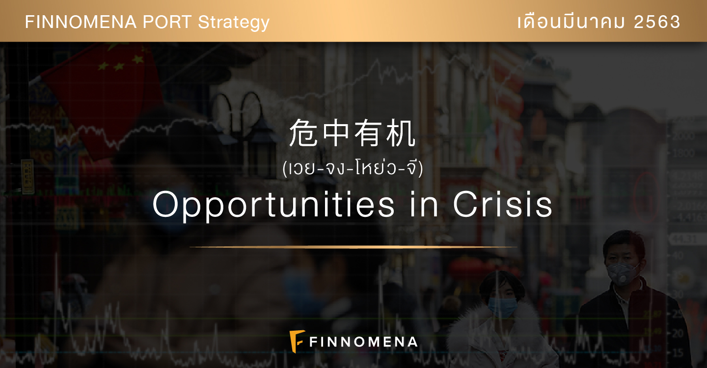 FINNOMENA PORT Strategy เดือนมีนาคม 2020 : 危中有机 | Opportunities among Crisis