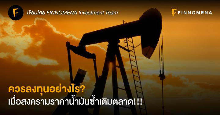 ควรลงทุนอย่างไร? เมื่อสงครามราคาน้ำมันซ้ำเติมตลาด!!!