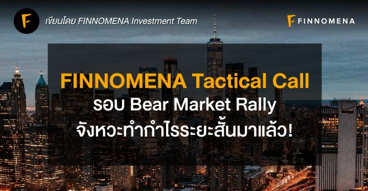 FINNOMENA Tactical Call: รอบ Bear Market Rally จังหวะทำกำไรระยะสั้นมาแล้ว!